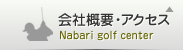 会社概要 Nabari golf center